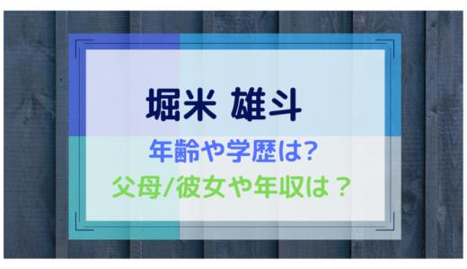 堀米雄斗の年齢や学歴は?父母/彼女や年収についても調査!